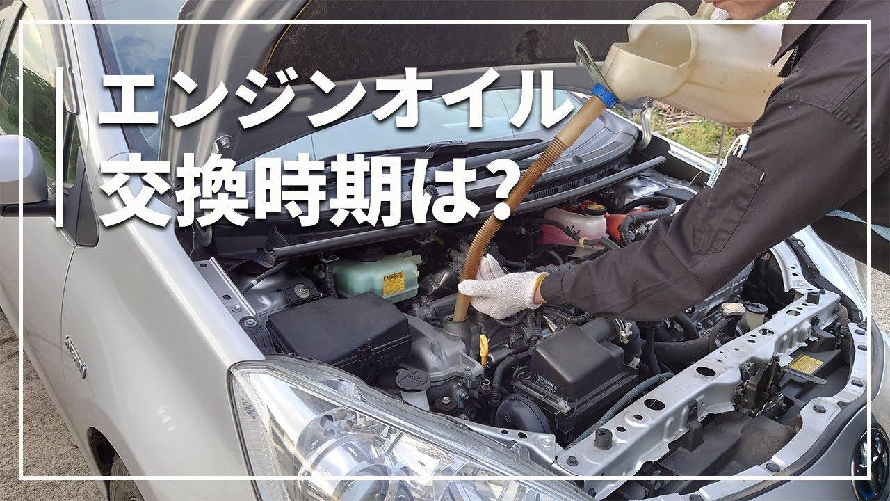エンジン オイル 交換 時期