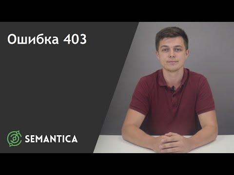Ошибка 403: что это такое и как её исправить | SEMANTICA