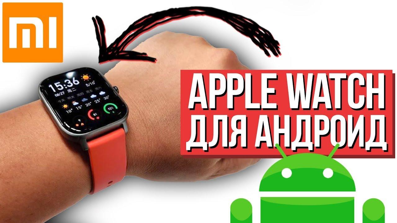 НЕ СТОИТ ПОКУПАТЬ Amazfit GTS. Мнение и почему? Apple Watch для Андроид