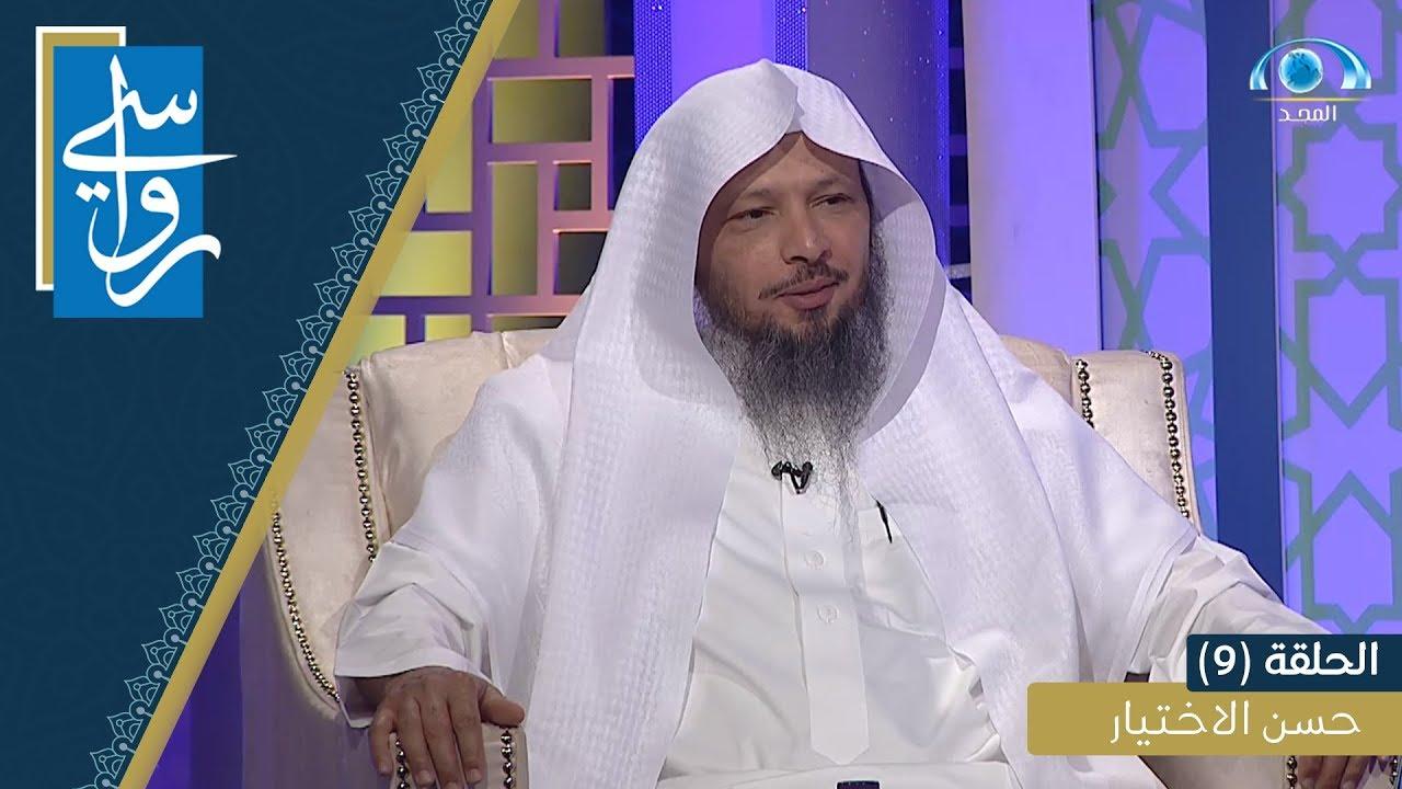 حسن الاختيار | الشيخ سعد العتيق | برنامج رواسي