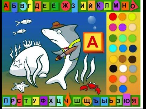Учим русский алфавит - Буква А. Детский развивающий ...