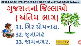 [17] gujarat jilla trick ¦¦ Last part ¦¦ #Gir somnath #junagadh #jamnagar