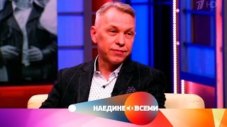 Наедине со всеми - Гость Александр Ф. Скляр. Выпуск от12.05.2017