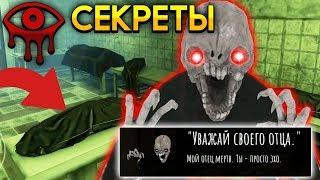 СЕКРЕТНЫЕ ПАСХАЛКИ ЧАРЛИ В МОРГЕ! - Eyes: Хоррор-игра новое обновление