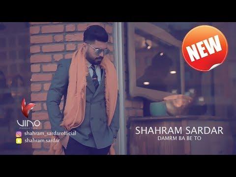 Shahram Sardar - Damrm Ba be to 2018