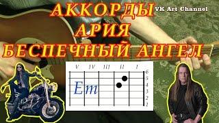 Беспечный ангел Аккорды Ария Кипелов Как играть Разбор песни на гитаре Бой Текст
