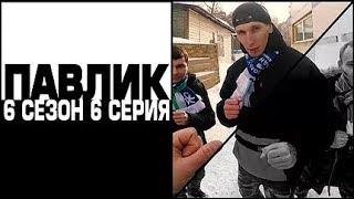 ПАВЛИК 6 сезон 6 серия
