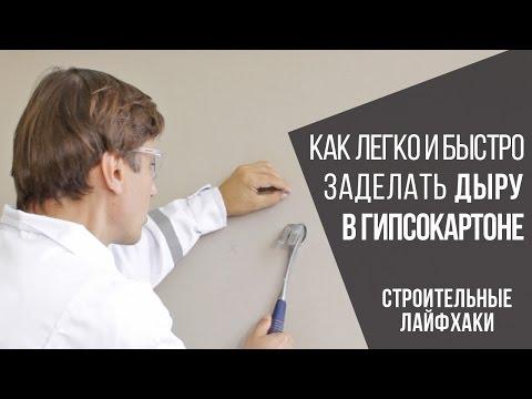 Как заделать дыру в гипсокартоне | Строительные лайфхаки