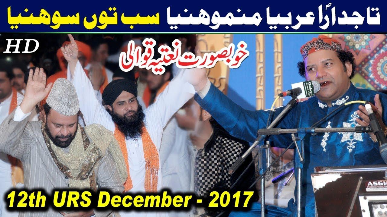Download Tajdara Arbia Manmohneya Sayda Sardara Sab Ton Sohneya   Beautiful NAAT by NAZIR EJAZ FARIDI QAWWAL