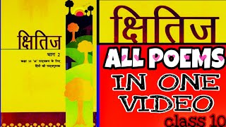 KSHITIJ CLASS 10 WHOLE BOOK IN ONE VIDEO POETRY KSHITIZ CLASS 10 CBSE HINDI COURSE A