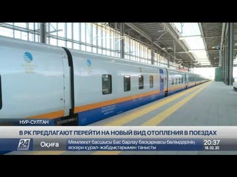 Перейти на новый вид отопления в поездах предложили в РК