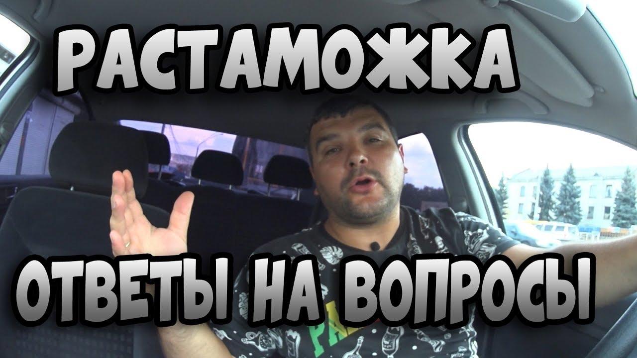 Как растаможить авто в Украине и что нужно знать для этого. Ответы на вопросы.
