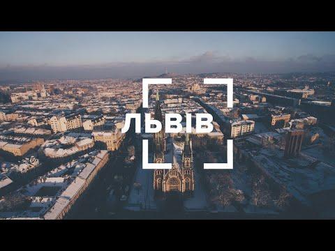 Львів зимовий