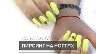Наращивание ногтей. Пирсинг на ногтях. необычный дизайн