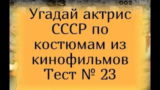 Тест 23. Угадай актрис СССР по костюмам из кинофильмов