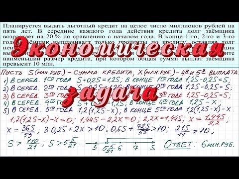 планируется взять льготный кредит на целое число миллионов рублей на 5 лет