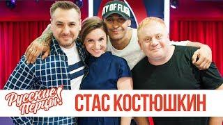 Скачать Cтас Костюшкин в утреннем шоу Русские Перцы