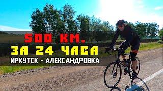 500 км на велосипеде за сутки (Иркутск - Александровка) Cycling 500 km in 24 hours