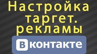 Налаштування таргетованої реклами ВКонтакте