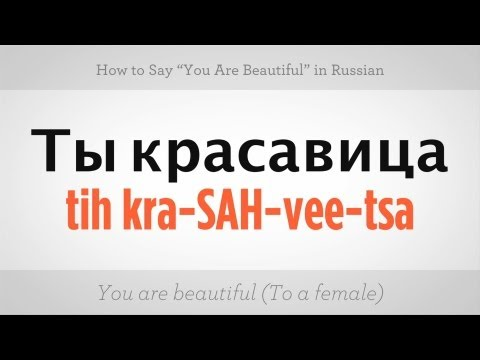 How do you say beautiful in russian