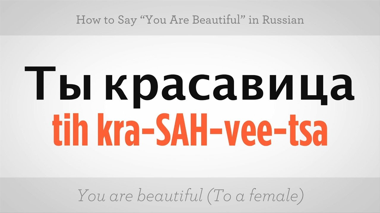 Laugh Russian Verb Conjugation
