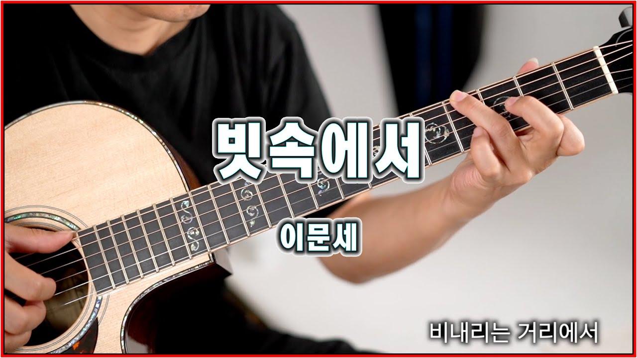 [TAB] 빗속에서 - 이문세 - 통기타연주 (Fingerstyle Guitar)