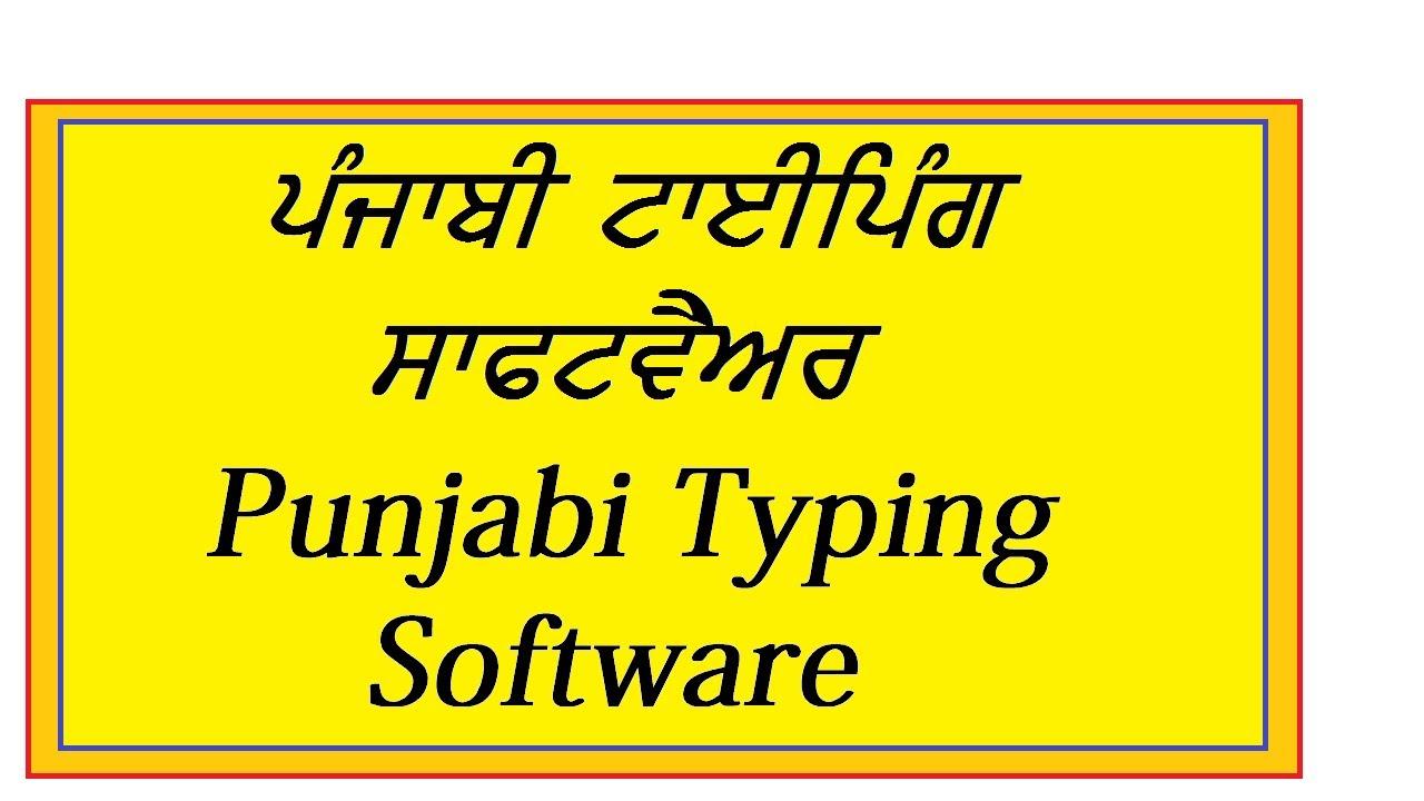 Punjabi Typing Software | Learn Punjabi Typing Easily | Punjabi Typing Tips  and Tricks