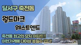 대구달서구아파트경매 감삼동 월드마크웨스트엔드 대구법원경…
