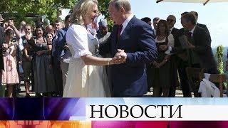 Владимир Путин стал гостем на свадьбе главы австрийского МИД Карин Кнайсль.