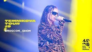 Смотреть видео Москва (Adrenaline Stadium)  - Шоу - TEMNIKOVA TOUR '19 онлайн