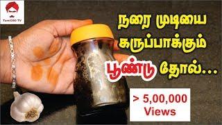 #Hairdye நரை முடியை கருப்பாக்கும் பூண்டு தோல் || Garlic hair dye in Tamil | Natural hair dye