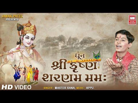 Shri Krishna Sharnam Mamah - Dhun - Master Rana - Shrinathji Bhajan - Soormandir