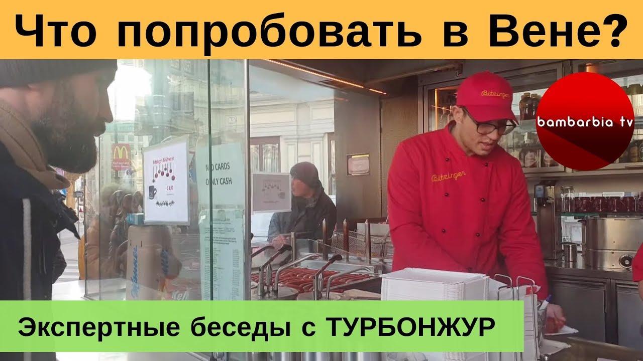 АВСТРИЯ: ТОП венских блюд - что вкусно, а что маркетинг   Экспертные беседы с ТУРБОНЖУР