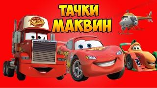 Маквин Тачки. Молния-Маквин мультфильм. #7 Тачки 2 на русском языке полная версия  #МаквинТачки2