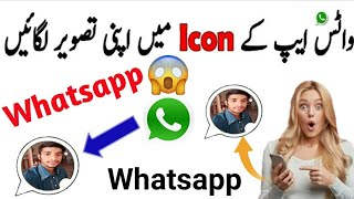Change The Name And Icon Of Whatsapp In Android