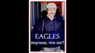 Цикл ВИДЕО НОТЫ №10   Eagles   Отель Калифорния