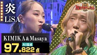 【カラオケバトル公式】KIMIKA&Masaya:LiSA「炎」(竹﨑アナイチオシ動画)