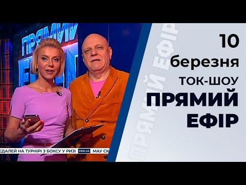 """Ток-шоу """"Прямий ефір"""" від 10 березня 2020 року"""