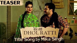 Dhol Ratti Title Song Teaser | Mika Singh | New Punjabi Song 2018 | Yellow Music | 20th July