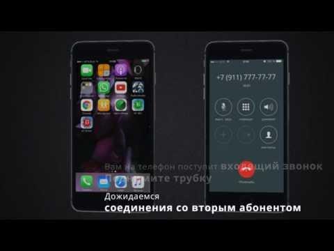 Звонки с подменой / Звонки с подменой голоса / IOS