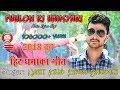 Phoolon ki hansiyari karun bangani rajeev negi official audio pahariworld records mp3