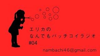 エリカのなんでもバッチコイラジオ #04 thumbnail