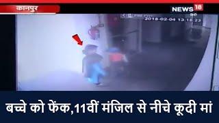 Kanpur News: बच्चे को फेंक, 11वीं मंजिल से नीचे कूदी मां