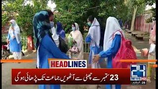 9am News Headlines | 15 Sep 2020 | 24 News HD