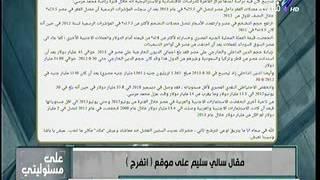 بالفيديو..أحمد موسى يستعرض مقال سالي سليم المنشور في «اتفرج»