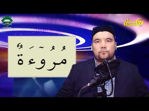 Muallimi soniy | 33-dars | Hamza