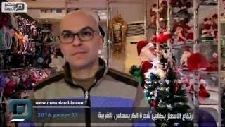 مصر العربية | ارتفاع الاسعار يطفيئ شجرة الكريسماس بالغربية
