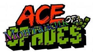 Монтажик по Ace of Spades ^_^