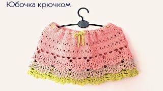 Детская юбочка крючком (часть 2)/Crochet skirt (part 2)