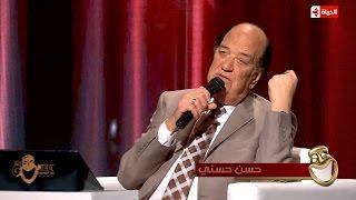 بالفيديو.. حسن حسنى: سعاد نصر أقوى ممثلة مسرح قابلتها فى حياتي